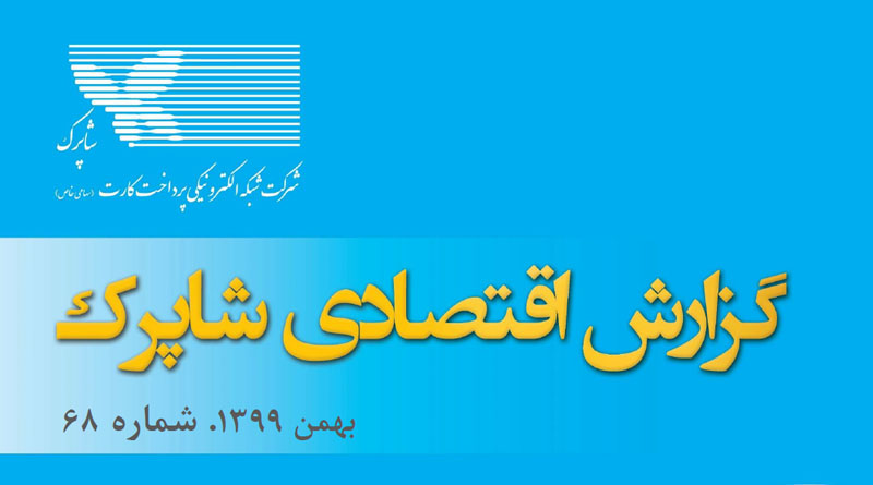 گزارش بهمن 99 شاپرک