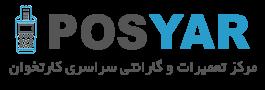 تعمیرات کارتخوان | POSYAR.COM